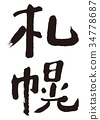 sapporo, calligraphy writing, character 34778687