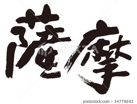 Satsuma ตัวอักษรแปรง 34778692