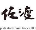 佐渡市 茶道 書法作品 34779103