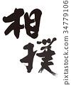 相撲 書法作品 字符 34779106