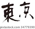 东京 书法作品 字符 34779390