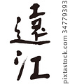 calligraphy writing, character, characters 34779393