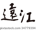 calligraphy writing, character, characters 34779394