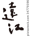 calligraphy writing, character, characters 34779396