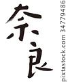 奈良 书法作品 字符 34779486