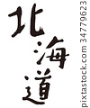 hokkaido, calligraphy writing, character 34779623