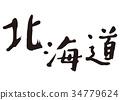 hokkaido, calligraphy writing, character 34779624
