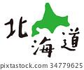 hokkaido, calligraphy writing, character 34779625