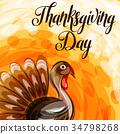 感謝 感恩節 問候 34798268