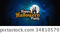 Halloween character and lettering element design 34810570
