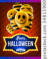 Halloween concept with Halloween Ghost Balloons 34815900