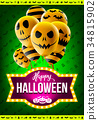 Halloween concept with Halloween Ghost Balloons 34815902