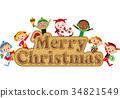 聖誕時節 聖誕節 耶誕 34821549
