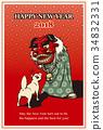 2018年新年賀卡_狗和獅子舞_版。紅色 34832331