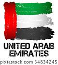 Flag of UAE from brush strokes 34834245
