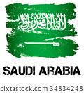 Flag of Saidi Arabia from brush strokes 34834248