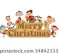 家庭 家族 家人 34842333