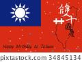 双十国庆,双十节,国庆,台湾,国旗 34845134