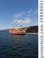 海盜船Moto-Hakone港的皇家二世 34848601