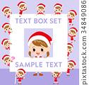 女孩 少女 聖誕老人 34849086
