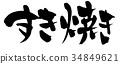 붓글씨 전골 sukiyaki 음식 일러스트 34849621