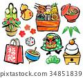 new year, new years, happy new year 34851839