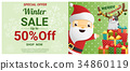 Christmas winter sale banner with Santa Claus 34860119