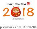 Shiba Inu Daruma 2018年新年贺卡 34860286