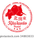 North Kanto area stamp 34863633