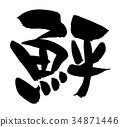 書法作品 書法 日本漢字 34871446