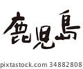 คาโงชิมะคะนะ 34882808