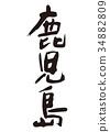 คาโงชิมะคะนะ 34882809