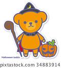ฮาโลวีน,หมี,อ้อย 34883914