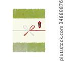 年终礼物 年中礼物 仪式折纸 34889876