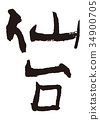 仙台鋼筆書法 34900705