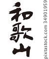 wakayama, calligraphy writing, character 34901959