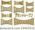 slingshot, pachinko, scattering 34903542