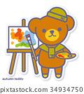 หมี,ฤดูใบไม้ร่วง 34934750