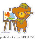 หมี,ฤดูใบไม้ร่วง 34934751