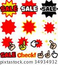 銷售 促銷 特賣 34934932