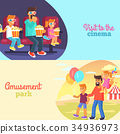 Visit to Cinema and Park with Father Poster Vector 34936973