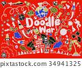 战争 矢量 矢量图 34941325