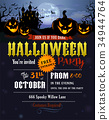 Halloween party invitation with Dracula castle 34944764