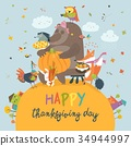 Cute animals celebrating Thanksgiving day 34944997