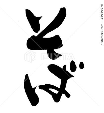 日本書法字符蕎麥麵促進例證 34949576