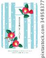 山茶花 日本山茶 竹子 34958377