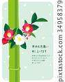 山茶花 日本山茶 竹子 34958379