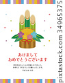 new year's pine decoration, new year's card, vector 34965375