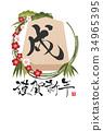 狗年 新年賀卡 賀年片 34965395