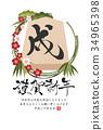 year of the dog, new year's card, shogi piece 34965398